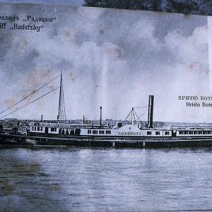 Корабът Радетски -картичка