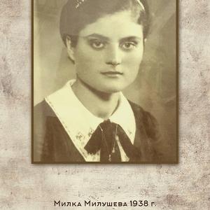 Милка Милушева 1938 г.