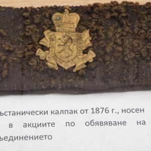 Калпак на въстаник от 1876 г., носен и в акциите по обявяване на Съединението