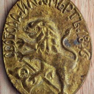 Бронзов знак с лъвче за калпаците на въстаниците от 1876 г.