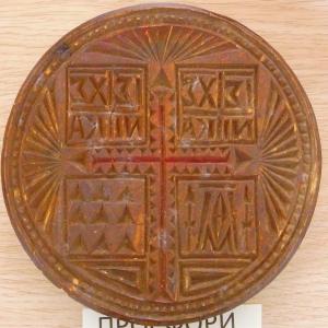 Дървени порфири за отпечатване на свещени знаци върху обреден хляб